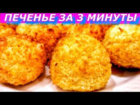СРАЗИТ НАПОВАЛ! Забудьте про Баунти и Рафаэлло! Кокосовое Печенье за 3 мин