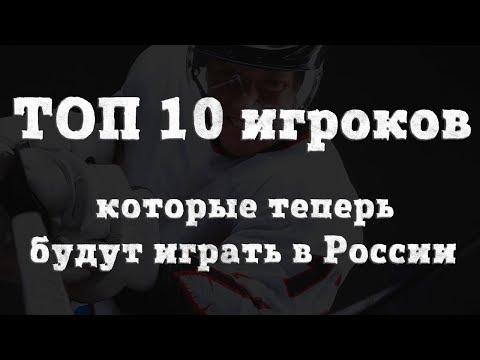 ТОП 10 игроков, которые теперь будут играть в России