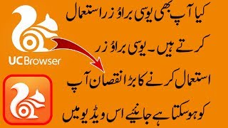 Uc Browser safe or not . Explained in Urdu / Hindi