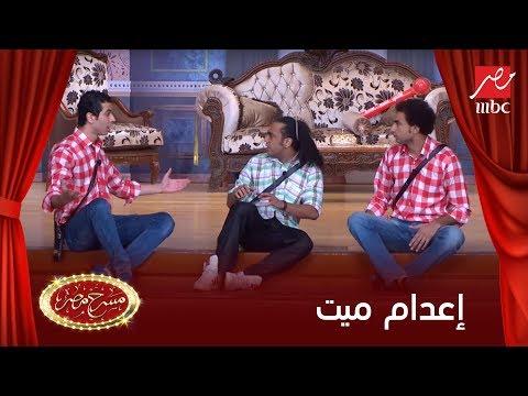 مسرح مصر - على ربيع و محمد انور فى تقليد الفنان محمود عبد العزيز فى فيلم  إعدام ميت thumbnail