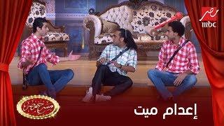 مسرح مصر - على ربيع و محمد انور فى تقليد الفنان محمود عبد العزيز فى فيلم  إعدام ميت