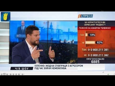 Російська пропаганда: як їй протидіяти в Україні. Думки Андрія Іллєнка