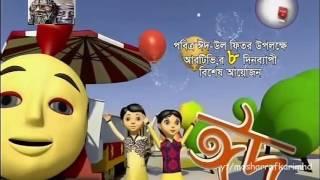 New Bangla  Eid Ul Fitr Natok    Hitter
