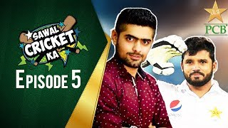 Sawal Cricket Ka - Episode 5 - Azhar Ali &  Babar Azam | PCB