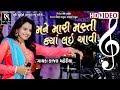 Mane Mari Masti Kya Lay Aavi - Kajal Maheriya   ANonstop   Garba   HD Video