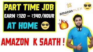 Earn ₹120 - ₹140/Hour at Home | Amazon के साथ Part Time Job - 2019