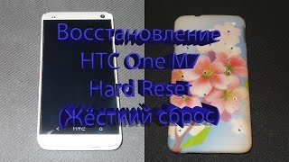 HTC One M7 Hard Reset