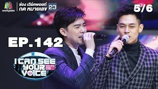 I Can See Your Voice -TH | EP.142 | 5/6 | แดน บีม  | 7 พ.ย. 61