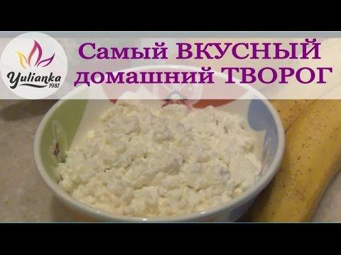 ДОМАШНИЙ ТВОРОГ. Самый ВКУСНЫЙ и ПРОСТОЙ  рецепт.COTTAGE CHEESE Recipe