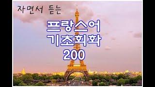 (자면서 듣는) 프랑스어 기초회화 200개 (8시간) | Study FRENCH in Korean while sleeping