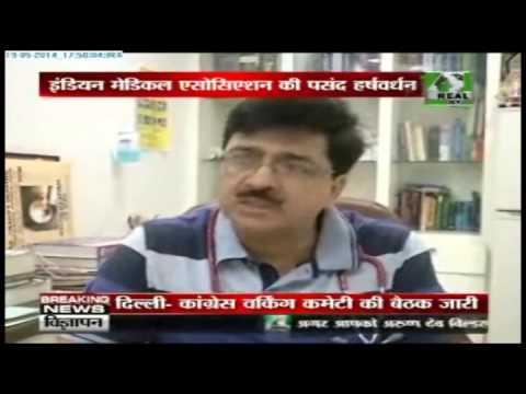 Could Dr Harsh Vardhan become Health Minister; Dr. Ravi Malik Joint Secretory IMA