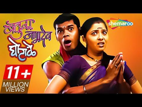 Bakula Namdev Ghotale (2007) - Bharat Jadhav - Vijay Chauhan - Siddharth - Shemaroo Marathi