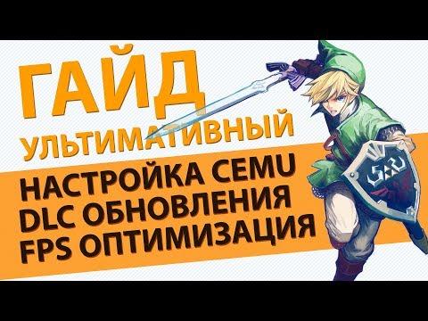 Полный гайд по настройке CEMU для игры в Zelda BotW (Обновлен 19.05.2018)