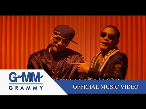 แฟนไม่มีซะที - BANKK CASH feat. WAY THAITANIUM [Official MV]