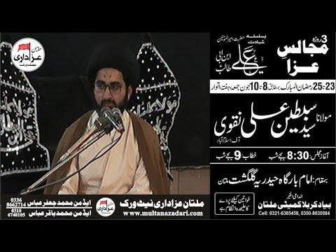 Allama Syed Sibtain Ali Naqvi | Majlis e Aza | 25 Ramzan 2018 | ImamBargah Haideria Gulghast Multan