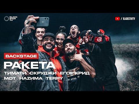 Тимати feat. Мот, Егор Крид, Скруджи, Наzима & Terry - Ракета (репортаж со съемок)