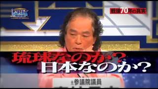 井上和彦 愛國通信社〜戦後70年の真実〜