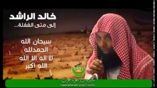 قصص الشيخ خالد الراشد