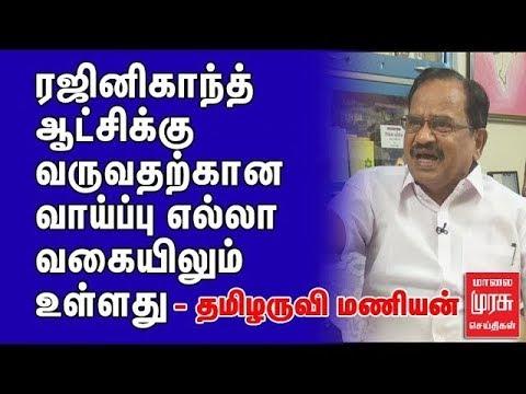 #Rajinikanth ஆட்சிக்கு வருவதற்கான வாய்ப்பு எல்லா வகையிலும் உள்ளது. thumbnail