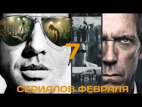 7 главных сериалов февраля 2016