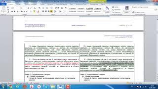 статья 45 измененеия 01 07 18