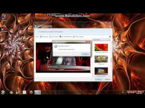 DVD Студия Windows - system-repairnet