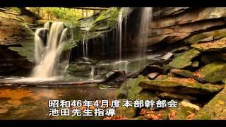 昭和46年4月度 本部幹部会 池田先生指導 7.98 MB
