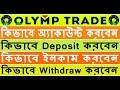 Olymp Trade a to z bangla tutorial 2017.how to deposit & Verify olymptrade bangla tutorial 2017.