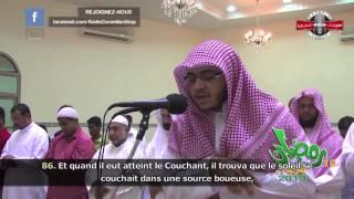 Sourate Al Kahf (77-110) - Ahmed Al Amin  سورة الكهف  أحمد اﻷمين