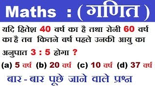 Maths Trick || ( गणित ) || V V.I. Que. & Ans. || For - RIALWAY, SSC, CGL, CHSL, MTS TIER 1