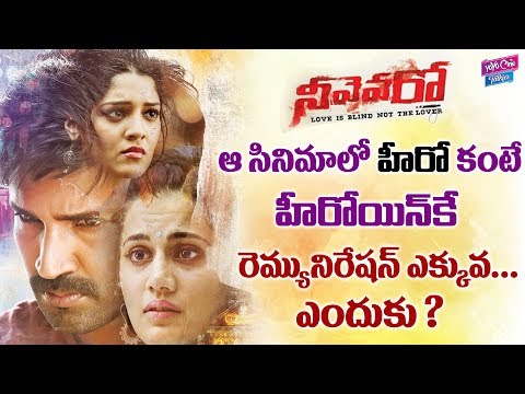 Taspee Shocking Remuneration Neevevaro Movie | Aadi Pinisetty | Tollywood | YOYO Cine Talkies