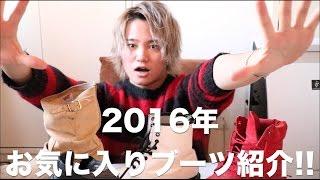 2016年お気に入りのブーツを紹介!!!!