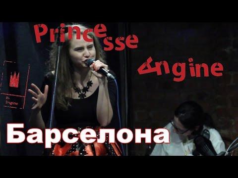 Princesse Angine - Барселона