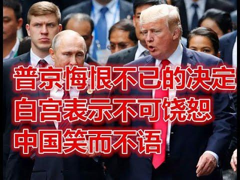 普京悔恨不已的決定!美國白宮表示不可饒恕!中國笑而不語!