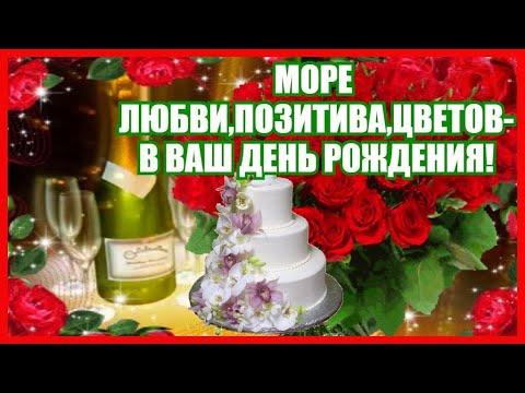 МОРЕ ЛЮБВИ,ПОЗИТИВА,ЦВЕТОВ В ВАШ ДЕНЬ РОЖДЕНИЯ!