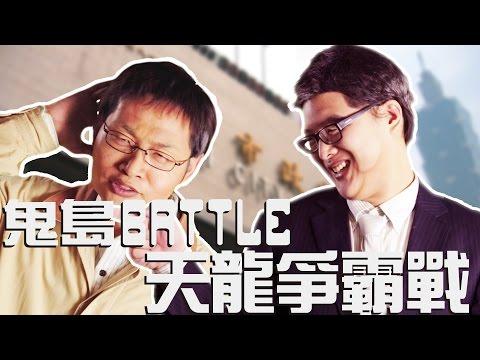 年輕瘋【鬼島battle】連勝芠 vs  柯文折