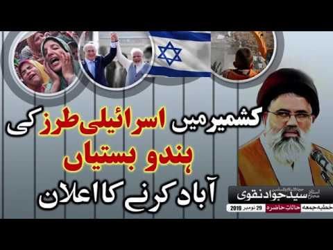 Kashmir mai Israeli Tarz ki Hindu Bastiyan Abaad krnay ka Ailaan | Agha Syed Jawad Naqvi