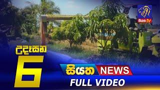Siyatha News | 06.00 AM | 18 - 09 - 2021