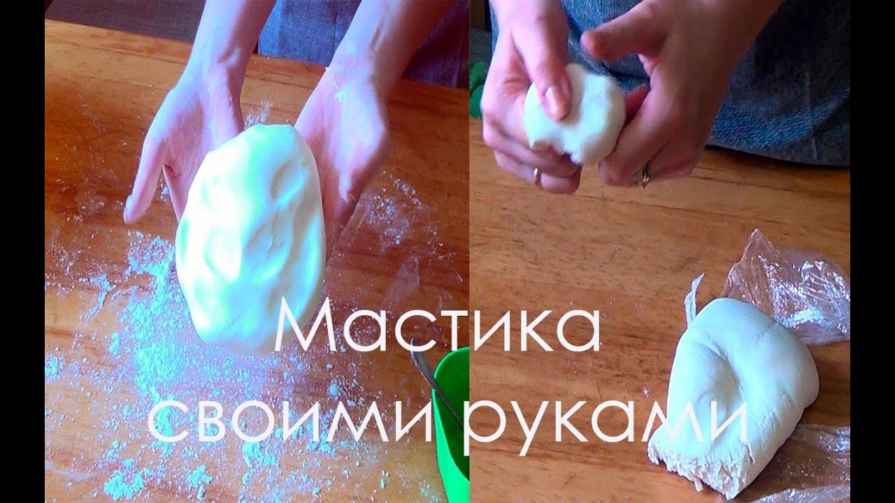Кондитерская мастика своими руками