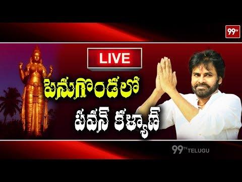 Pawan Kalyan Penugonda Tour | Sri Vasavi Kanyaka Parameswari Temple | #Janasena | LIVE | 99TV Telugu
