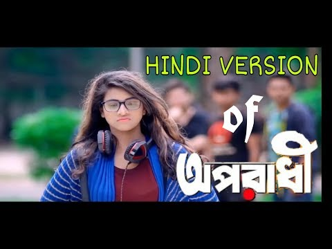 Oporadhi Hindi Version: Latest Hindi Romantic Song 2018