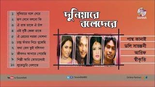 Duniyare Boledere - Doly Sayantoni, Pantho Kanai, Arif - Full Audio Album