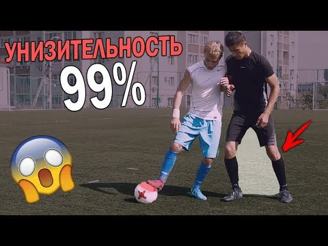Унизительный способ прокинуть между ног в футболе