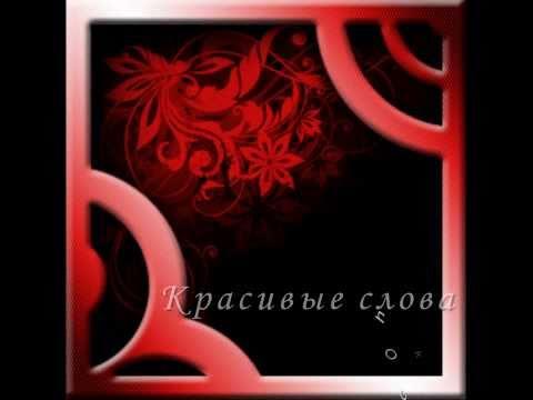 Виктор Королев - Красивые