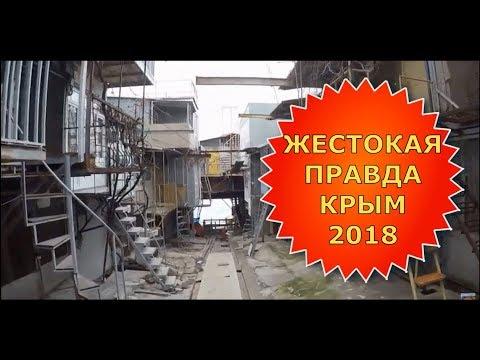 🔴🔴ПОМОГИТЕ и СПАСИТЕ.я ЖИВУ в ТРУЩЕБАХ в Крыму..Алушта 2018.Крым 2018