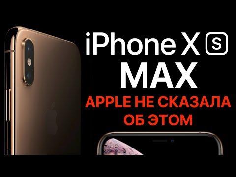 Apple iPhone Xs MAX — обзор, характеристики и впечатление !