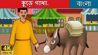 কুড়ে গাধা | Lazy Donkey in Bengali | Bangla Cartoon | Bengali Fairy Tales