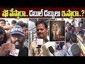 ఆపేసిన కవచం సినిమా | Kavacham Movie Release Stopped In Hyderabad IMAX | Kajal | Bellamkonda Srinivas
