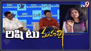 "Mahesh Babu and Vamshi Paidipally on grand success of ""Maharshi"" - TV9"