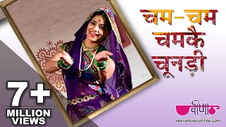New Rajasthani Folk Songs 2018 Cham Cham Chamke Chunari Full HD Ghoomar 2 Song Seema Mishra